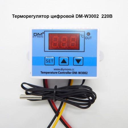 Терморегулятор цифровой HW-W3002 220В